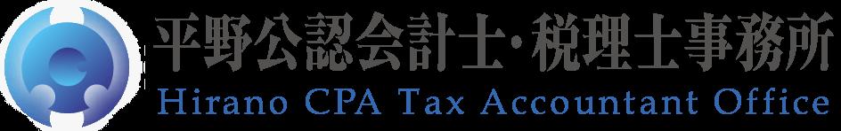 医療会計と医療税務に強い平野公認会計士・税理士事務所(大阪)